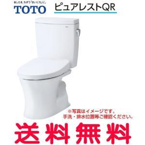 TOTO トイレ ピュアレストQR 便器 CS230BM  タンク SH230BA  床排水 排水心:リモデル対応:305〜540mm 一般地用 [新品]|mary-b