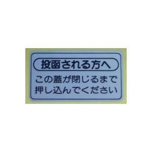 パナソニック 投入注意シール(1枚入り) 【CT180008】 [新品]|mary-b