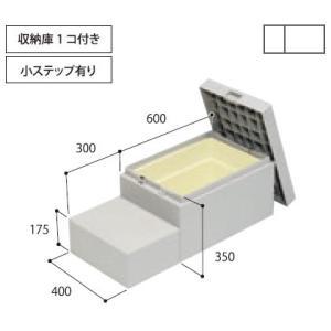 城東テクノ ハウスステップ 【CUB-6040S】 小ステップあり 収納庫1コ付き [新品]|mary-b