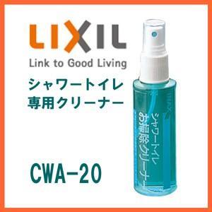 あすつく CWA-20 INAX イナックス LIXIL・リクシル シャワートイレお掃除クリーナー便座用洗剤(脱臭剤配合)|mary-b