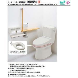 INAX/イナックス/LIXIL/リクシル トイレ 暖房便座付補高便座 大型[30mm:CWA-230C21ALJ/50mm:CWA-250C21ALJ] 標準[30mm:CWA-230C21ASJ/50mm:CWA-250C21ASJ]|mary-b