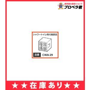 CWA-29 あすつく リクシル INAX シャワートイレ 温水洗浄便座 交換用 脱臭カートリッジ スーパーセピオライト イナックス LIXIL|mary-b