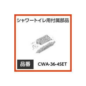 CWA-36-4SET INAX イナックス LIXIL・リクシル トイレ用お掃除ティッシュ4パック入り|mary-b