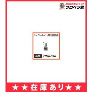 あすつく CWA-85A トイレ用洗剤 INAX イナックス LIXIL・リクシル プロガード 専用洗剤スプレー付300ml 1本|mary-b