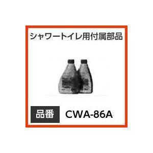 【在庫あり・あすつく】CWA-86A INAX イナックス LIXIL・リクシル プロガード専用洗剤詰め替え用300ml 2個入り(1セット) mary-b