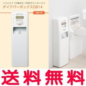 DB-14 ダイアパーボックスDB14 紙おむつ専用ダストボックス トイレ設備 コンビウィズ株式会社|mary-b