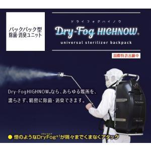 次亜塩素水 噴霧器 DRY-FOG HIGH NOW ドライフォグ ハイノウ バックパック型 除菌ユニット 次亜塩素水での環境消毒 (次亜塩素水20L 1BOX 付) mary-b