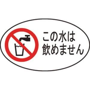 三栄水栓 飲用不可シール【ECXH240-2C-ZA】  SANEI mary-b