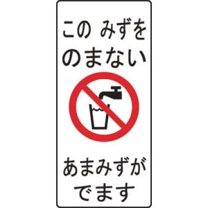 三栄水栓 飲用不可シール【ECXH240-2C2-ZA】  SANEI mary-b