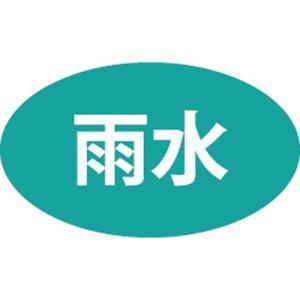 三栄水栓 配管識別シール(雨水用)【ECXH240-2U-ZA】  SANEI mary-b