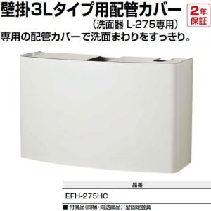 EFH-275HC INAX・イナックス・LIXIL・リクシル 電気温水器 別売部品 壁掛3Lタイプ用配管カバー(洗面器 L-275専用)|mary-b