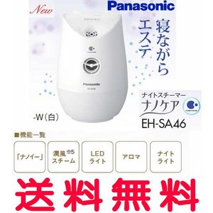 EH-SA46-W パナソニック ナイトスチーマー ナノケア 寝ながらエステ 白美容家電 EHSA46 アロマオイル(香り:真正ラベンダー)1本付(3mL)[Panasonic Beauty]|mary-b