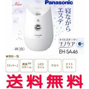 EH-SA46-W パナソニック ナイトスチーマー ナノケア 寝ながらエステ 白美容家電 EHSA46 アロマオイル(香り:真正ラベンダー)1本付(3mL)[Panasonic Beauty] mary-b