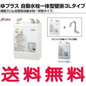 EHMN-CA3S5-AM200V1 INAX・イナックス・LIXIL・リクシル 電気温水器 ゆプラス 自動水栓一体型壁掛3Lタイプ パブリック向け mary-b