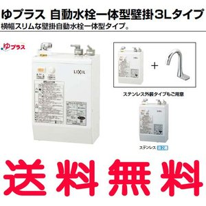 EHMN-CA3S7-AM203V1 INAX・イナックス・LIXIL・リクシル 電気温水器 ゆプラス 自動水栓一体型壁掛3Lタイプ パブリック向け mary-b