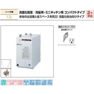 【あすつく】リクシル 小型電気温水器 12L セット品番 EHPK-H12V1 本体EHPN-H12V1 排水器具 EFH-4K ゆプラス 住宅向け INAX mary-b