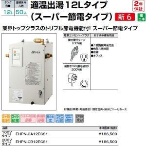 EHPN-CB12ECS1 200Vタイプ INAX・LIXIL・リクシル 給湯器 小型電気温水器 適温出湯12Lタイプ(スーパー節電タイプ) 連続使用人数:50人 パブリック向け|mary-b