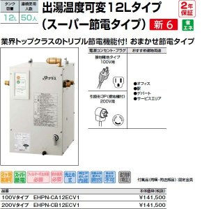 EHPN-CB12ECV1 200Vタイプ INAX・LIXIL 給湯器 小型電気温水器 出湯温度可変12Lタイプ(スーパー節電タイプ) 連続使用人数:50人 パブリック向け mary-b