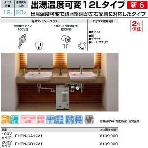 EHPN-CB12V1 200Vタイプ INAX イナックス LIXIL・リクシル 給湯器 小型電気温水器 出湯温度可変12Lタイプ 連続使用人数:50人 パブリック向け mary-b