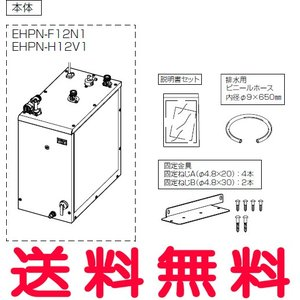 EHPN-H12V1(本体のみ)リクシル 小型電気温水器 12L ゆプラス 住宅向け 洗面化粧室/洗髪用・ミニキッチン用 コンパクトタイプ INAX|mary-b