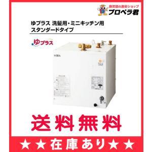 あすつく EHPN-H25N3 小型電気温水器 25L  本体のみ 住宅向け リクシル ゆプラス 洗髪用・ミニキッチン用 スタンダードタイプ INAX・LIXIL|mary-b