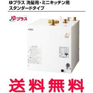 【あすつく】【EHPN-H25N3】小型電気温水器 25L 住宅向け リクシル ゆプラス 洗髪用・ミニキッチン用 スタンダードタイプ INAX・LIXIL mary-b