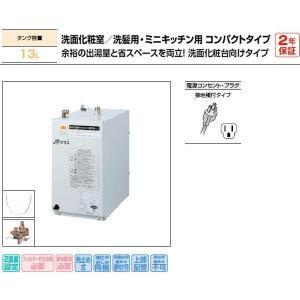 小型電気温水器 12L セット品 EHPS-H12V1 本体EHPN-H12V1 排水器具EFH-4/PT ゆプラス 住宅向け コンパクト INAX・LIXIL 代替[EHPS-H13V1] mary-b