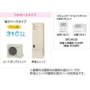 ダイキン エコキュート フルオート スリム型 310L EQ31KFCV コミュニケーションリモコンセット BRC981B1|mary-b