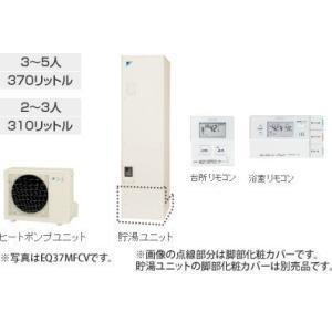 ダイキン エコキュート フルオート スリム型 310L EQ31MFCV コミュニケーションリモコンセット BRC981D1|mary-b