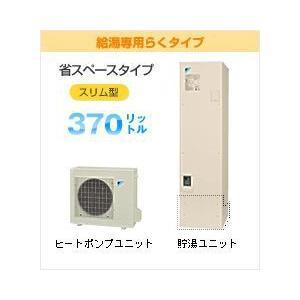 ダイキン エコキュ-ト 給湯専用らくタイプ スリム型 EQ37KV リモコン付|mary-b