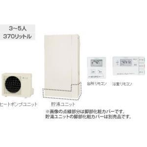 ダイキン エコキュート フルオート 薄型 370L EQ37MFTV コミュニケーションモコンセット BRC981D1|mary-b