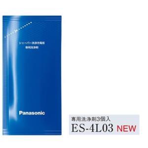 ES-4L03 ES4L03 パナソニック 専用洗浄剤(3個入) 対応機種:ES-LV92,ES-LV82,ES-LV72 |mary-b