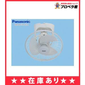 F-LA301-H 産業用 天井 扇風機(オート扇) (単相・100V)羽径30cm パナソニック 換気扇 |mary-b