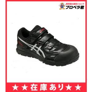 あすつく ウィンジョブ FCP102 サイズ:25.0cm  アシックス[ASICS] 作業用靴 カラー:ブラック×シルバー(9093) 残りわずか|mary-b