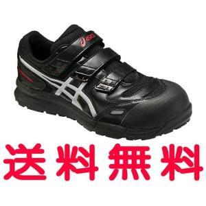 【ウィンジョブ FCP102】 アシックス[ASICS] 作業用靴 カラー:ブラック×シルバー(9093)  【作業靴・安全靴・ワーキングシューズ、スニーカー風】|mary-b