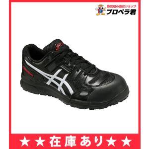 あすつく  ウィンジョブFCP103  サイズ25.0センチ アシックス[ASICS] 作業用靴 カラー:ブラック×ホワイト(9001)【安全靴・ワーキングシューズ】|mary-b