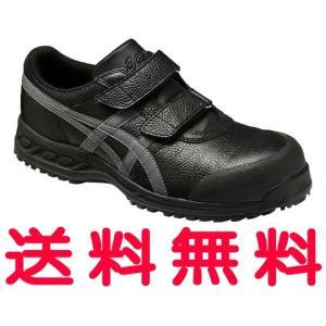 【ウィンジョブ 70S】 アシックス[ASICS] 作業用靴 【FFR70S】 【作業靴・安全靴・ワーキングシューズ、ローカットタイプ】|mary-b