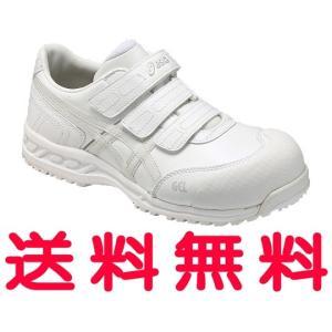 【送料無料】【ウィンジョブ 52S】 アシックス[ASICS] 作業用靴 カラー:ホワイト×ホワイト 【FIS52S】 【作業靴・安全靴・ワーキングシューズ、】|mary-b