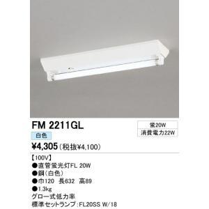 オーデリック 店舗・施設用 ベースライト FM 2211GL FM2211GL mary-b