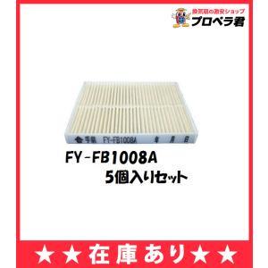 FY-FB1008A 5個入り  パナソニック 部材 給気清浄フィルター(スーパーアレルバスター) ...