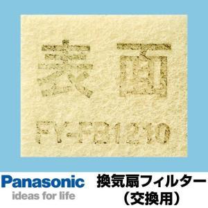 パナソニック 換気扇 換気扇部材 FY-FB1210 FYFB1210 交換用フィルター Q-hiファン(8Xシリーズ)の交換用給気清浄フィルター mary-b