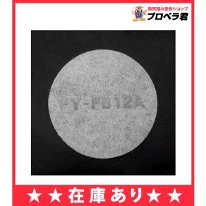 【あすつく】在庫あり パナソニック FY-FB12A 給気清浄フィルター アレルバスター換気扇 換気扇部材 FYFB12A 交換用フィルター mary-b
