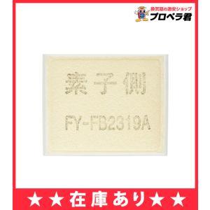 あすつく FY-FB2319A パナソニック 交換用フィルター 給気清浄フィルター 換気扇フィルター取替用 FYFB2319A |mary-b