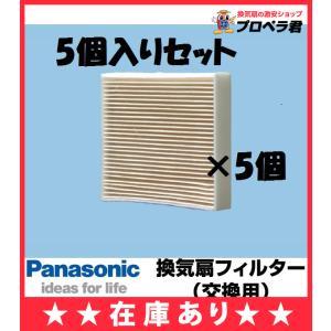 パナソニック 交換用 給気清浄フィルターFY-FDC1011A×5個セット まとめ買い スーパーアレルバスター付 交換用フィルターFYFDC1011A 換気扇|mary-b