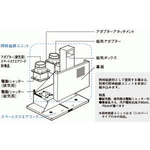 同時給排ユニット FY-MSH656D-S パナソニック 部材 換気扇 60cm スマートスクエアフード用同時給排ユニット 対応吊戸棚高さ60cm 本体別売|mary-b
