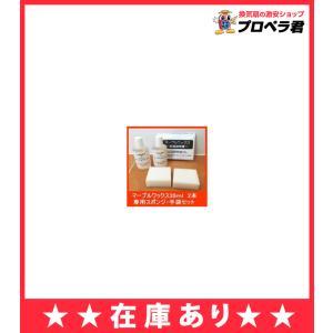 【あすつく】【HKENMW302N】トクラス マーブルワックス30ml×2本、専用メラミンスポンジ×2個、ポリ手袋のセット [GENMW302N] 同等品 キッチン 掃除|mary-b