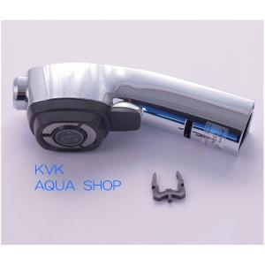KVK  HC745K/800  LFB277(W)G8・LFB276(W)G8シャワーヘッドのみ 旧MYM補修部品>旧MYMキッチン・洗面シャワー部品 [新品] mary-b