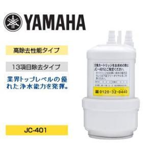 JC-401 YAMAHA 浄水器交換用カートリッジカートリッジ 高除去性能+鉛除去タイプ JC401|mary-b