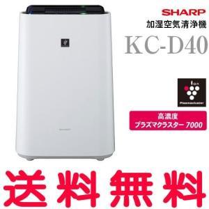 KC-D40-W シャープ[SHARP] 加湿空気清浄機 プラズマクラスター7000搭載 10年フィルター交換不要 薄型スリム、スタンダードモデル [おすすめ畳数:約11畳] mary-b