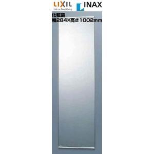 KF-3010AS INAX イナックス LIXIL・リクシル 化粧鏡 防錆 スリムミラー アクセサリー|mary-b